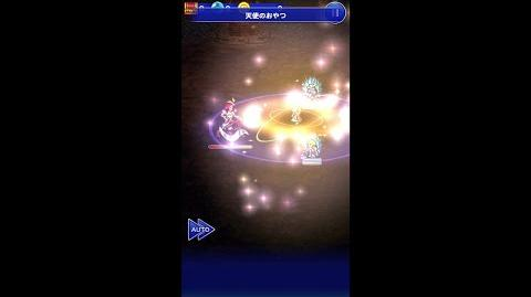 【FFRK】クイナ必殺技『天使のおやつ』
