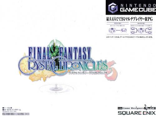 File:FFCC jp.jpg