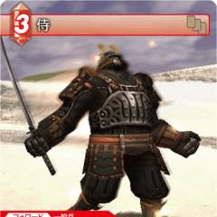 Trading card featuring a Samurai from <i>Final Fantasy XI</i>.