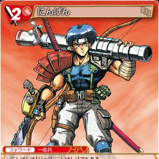 <i>SaGa Compilation Trading Card Game</i> card of Human Male.