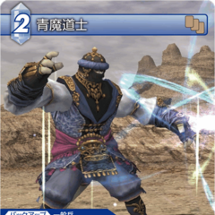10-101C Blue Mage (<a href=