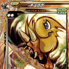 Beast No-055. Chocobo