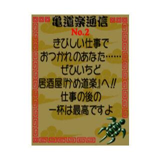 Turtle's Paradise Flyer #2 - Shinra Building.