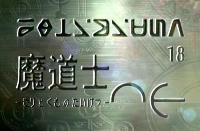 File:Unlimited Episode 18.jpg
