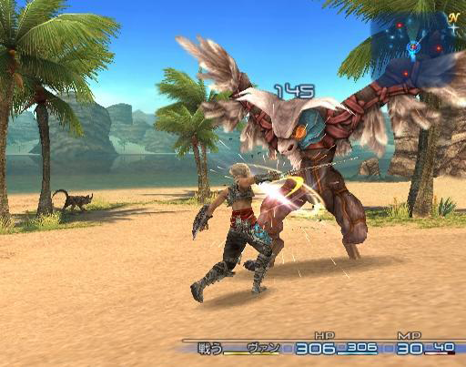 File:FFXII Attack.png