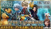 BDFE Exvius Collaboration