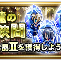 Vale of Memories's Japanese event banner.