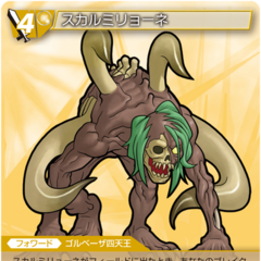 Scarmiglione's <i>Final Fantasy Trading Card Game</i> card.