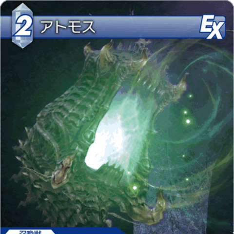 Atomos from <i>Final Fantasy XI</i>.