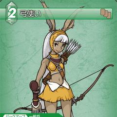 6-039C Archer (<a href=
