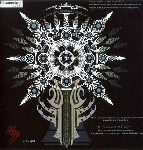 File:Hecatoncheir summon symbol.png