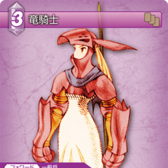 Trading card of a female Dragoon.