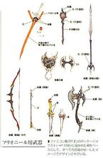 Frioniel's weapons dissidia