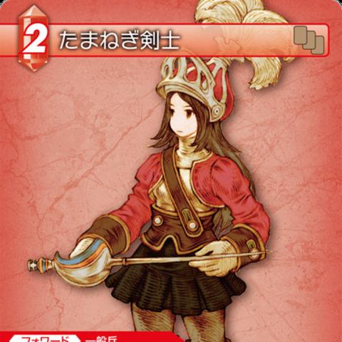 Female Onion Knight.