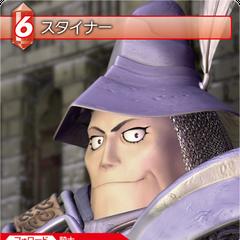 12-008S Steiner