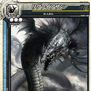 Leviathan's card in <i>Lord of Vermilion</i> by Yousuke Aiba.