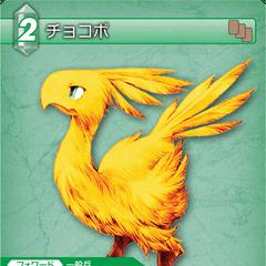 Trading card (<i>Final Fantasy Tactics</i> chocobo).