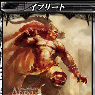 Ifrit's card in <i>Lord of Vermilion Arena</i>.