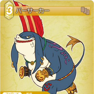 Trading card of a Seeq as a Berserker.