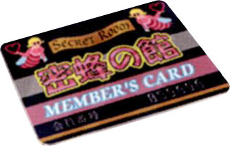 File:Membership Card.png