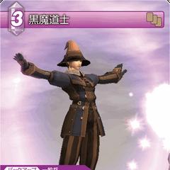 Hume Black Mage from <i>Final Fantasy XI</i>.