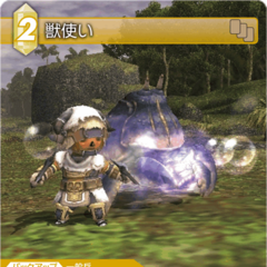 10-066C Beastmaster (Tarutaru)
