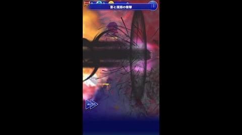 【FFRK】ガブラス必殺技『影と深淵の衝撃』