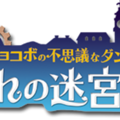 <i>Final Fantasy Fables: Chocobo's Dungeon</i> Japanese DS logo.