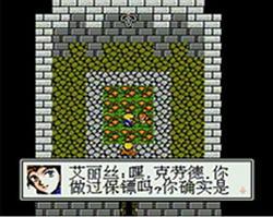 File:FFVII-Famicom-Aerith-Church.jpg