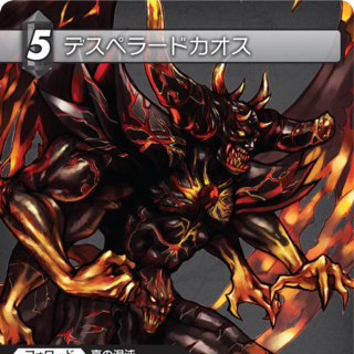Trading card of Feral Chaos from <i>Dissidia 012 Final Fantasy</i>.