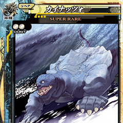Seabeast No-002. Cagnazzo