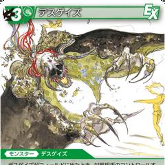 15-055R Deathgaze