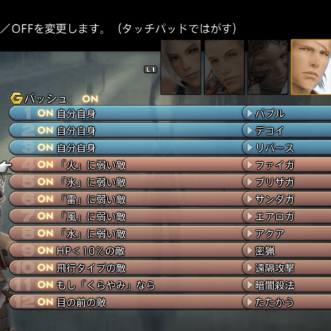 Gambits menu in the HD remaster.
