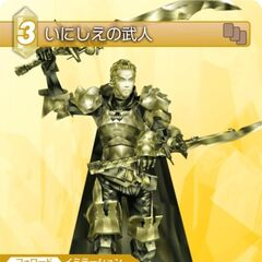 Trading card of the Warrior of Antiquity.
