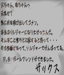File:Zack's Final Letter.jpg