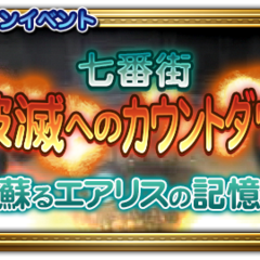 Japanese event banner for Countdown to Destruction.