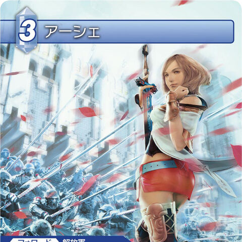 Trading card of Ashe's promotional poster.