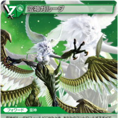 Trading Card depicting Garuda from <i>Final Fantasy XIV</i>.