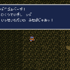 The japanese dungeon image for <i>Cave on Eblan</i> in <i><a href=