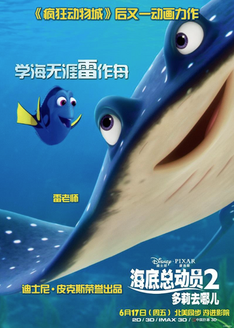 File:Dory Mr Ray Textless.png