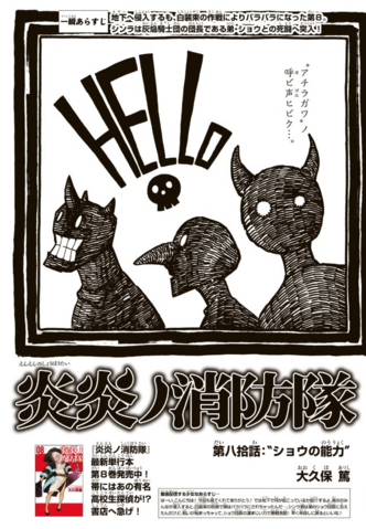 File:Chapter 80.png
