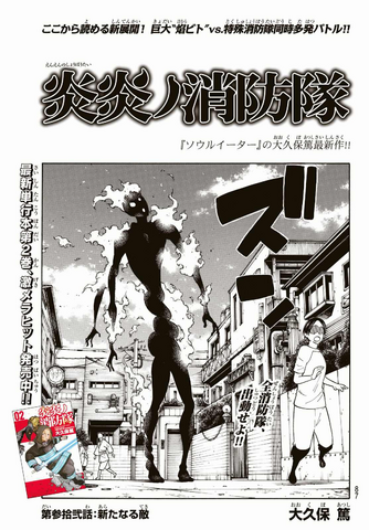 File:Chapter 32.png