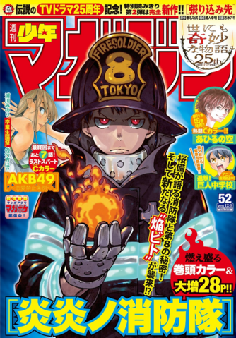 File:Fire Brigade of Flames Cover (Issue 52).png