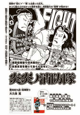File:Chapter 49.png