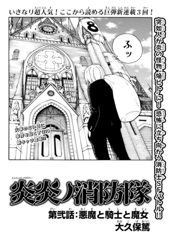 File:Chapter 02.png