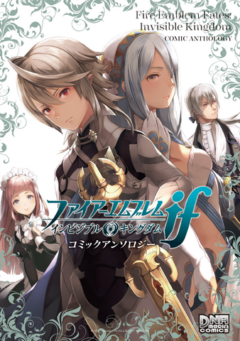File:Fire Emblem Fates Invisible Kingdom Anthology Cover.png
