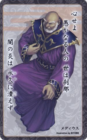 File:Medeus card 25.jpg