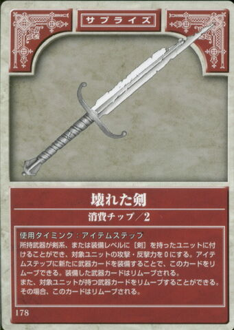 File:Broken Sword (TCG) 01.jpg