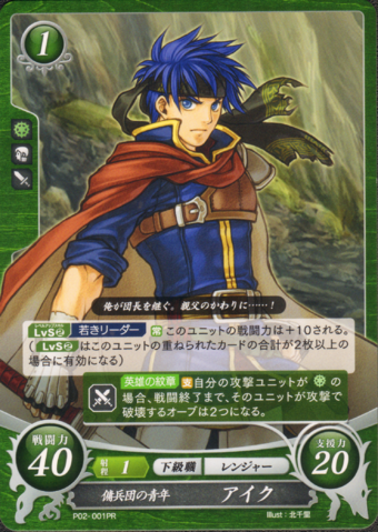File:Cipher Ike6.png