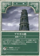 Blaggi Tower TCG